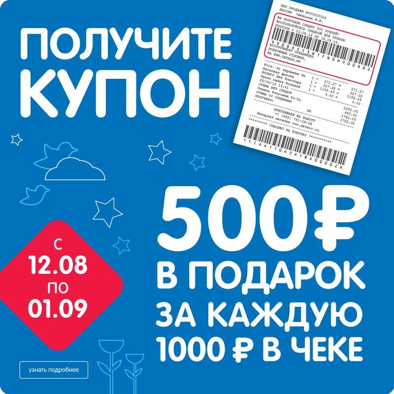Детский мир 500 рублей в подарок 2017 253